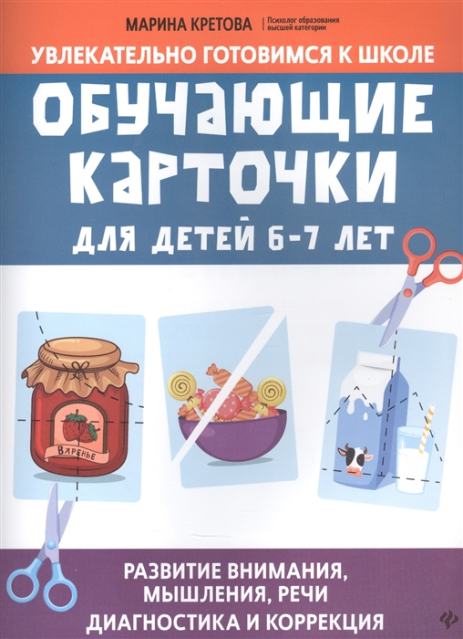 Кретова М. Обучающие карточки для детей 6 - 7 лет Развитие внимания мышления речи Диагностика и коррекция