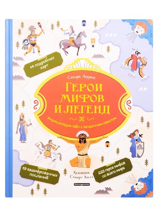 Купить Герои мифов и легенд Энциклопедия тайн с загадочным квестом, Эксмо, Фольклор для детей