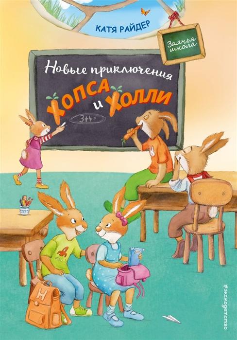 Купить Новые приключения Хопса и Холли, Эксмо, Сказки