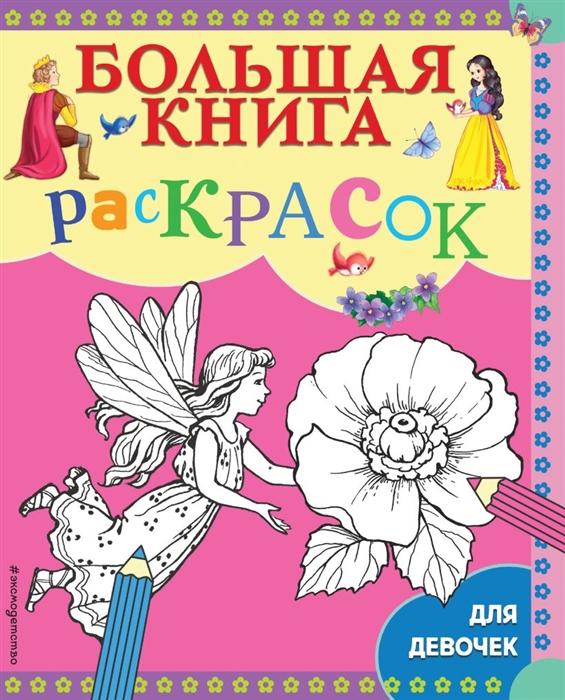 Фото - Гудкова А. (ред.) Большая книга раскрасок для девочек саломатина н ред большая книга раскрасок и наклеек для мальчиков грузовики 4