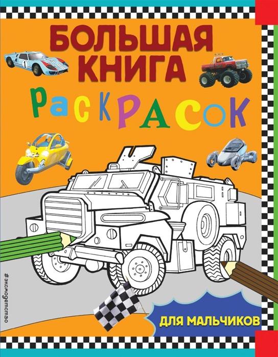 Фото - Гудкова А. (ред.) Большая книга раскрасок для мальчиков саломатина н ред большая книга раскрасок и наклеек для мальчиков грузовики 4