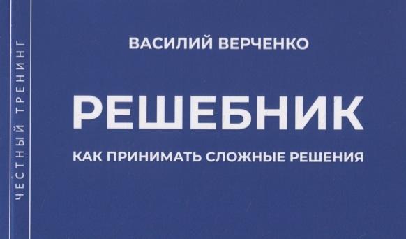 Верченко В. Решебник Как принимать сложные решения недорого