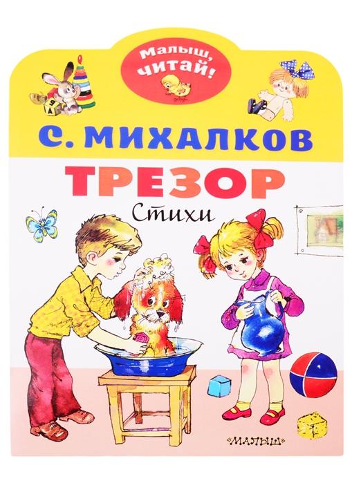 михалков с с михалков стихи сказка Михалков С. Трезор Стихи