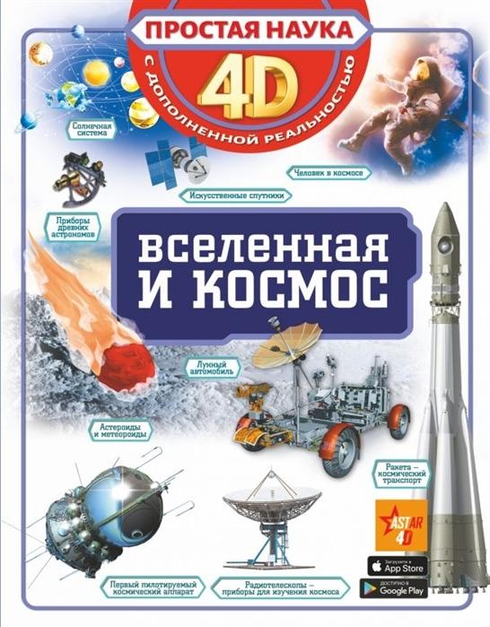 Купить Вселенная и космос, АСТ, Естественные науки
