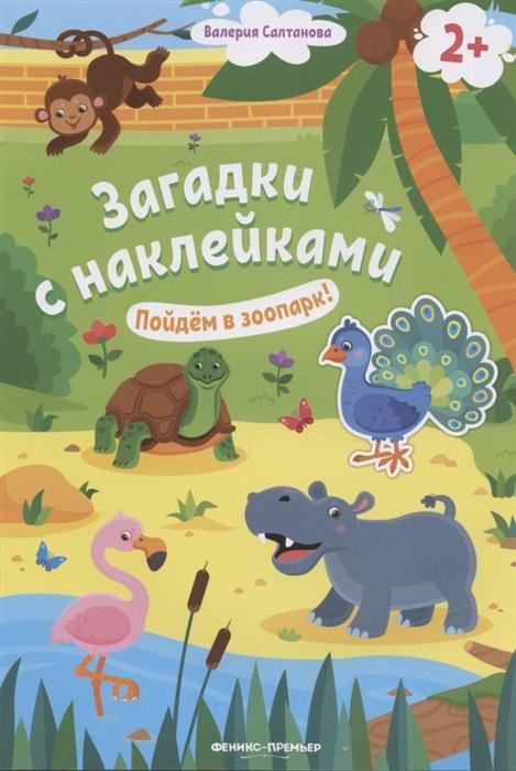 Купить Загадки с наклейками Пойдем в зоопарк, Феникс, Книги с наклейками