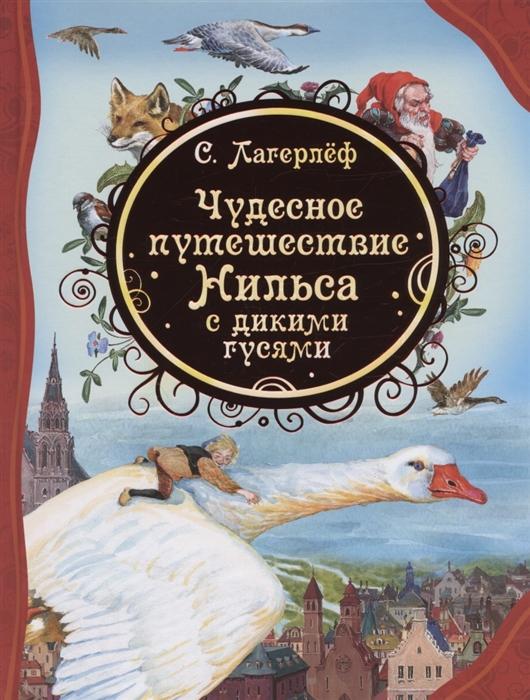Купить Чудесное путешествие Нильса с дикими гусями Сказочная повесть, Росмэн, Сказки