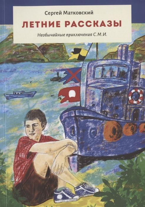 Летние рассказы Необычайные приключения С М И, Издательские решения, Проза для детей. Повести, рассказы  - купить со скидкой