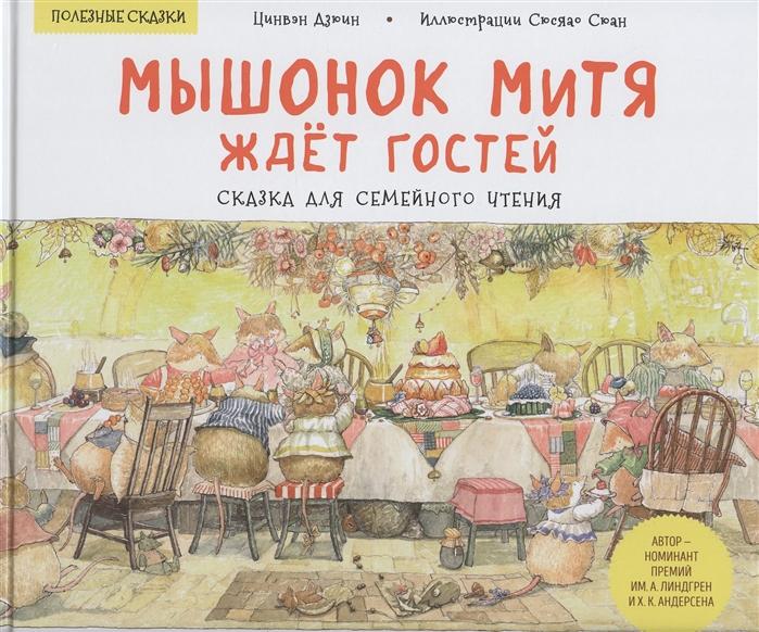 Купить Мышонок Митя ждет гостей Сказка для семейного чтения Полезные сказки, Питер, Сказки