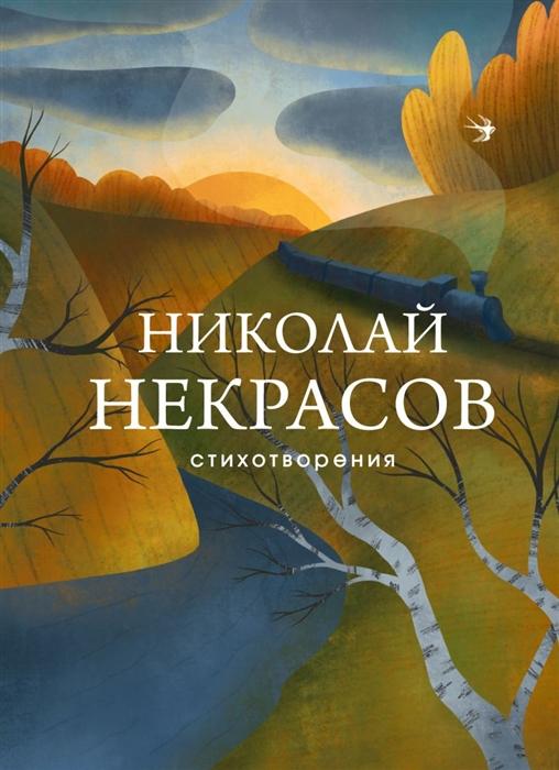 Некрасов Н. Николай Некрасов Стихотворения недорого