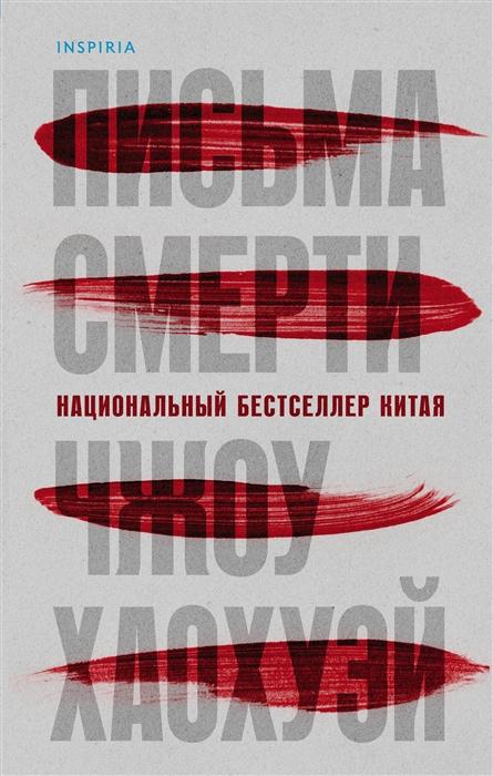 Письма смерти (Хаохуэй Ч.) - купить книгу с доставкой в интернет-магазине «Читай-город». ISBN: 978-5-04-115972-6