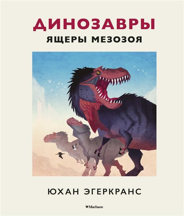 Динозавры Ящеры мезозоя, Махаон, Естественные науки  - купить со скидкой
