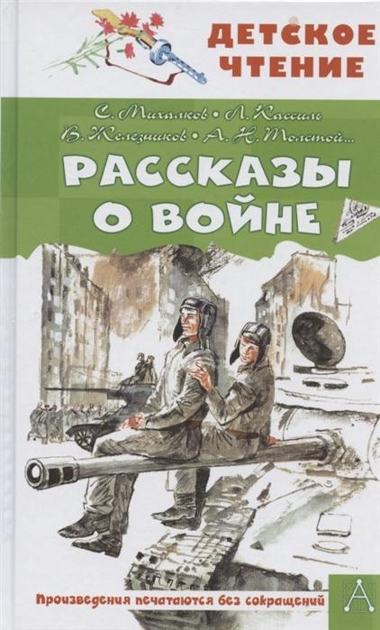 Рассказы о войне, АСТ, Проза для детей. Повести, рассказы  - купить со скидкой
