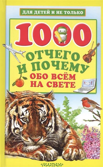 Купить 1000 отчего и почему обо всем на свете, Малыш, Первые энциклопедии для малышей (0-6 л.)