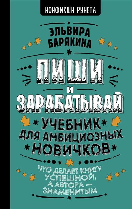 пиши сокращай купить книгу лабиринт