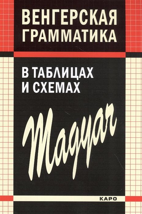 Колпакова Н., Доловаи Д., Надь Ч. Венгерская грамматика в таблицах и схемах недорого