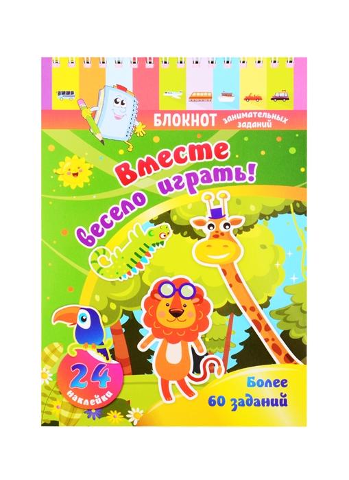Блокнот занимательных заданий для детей 3-5 лет Вместе весело играть проводим время вместе для детей 2 3 лет