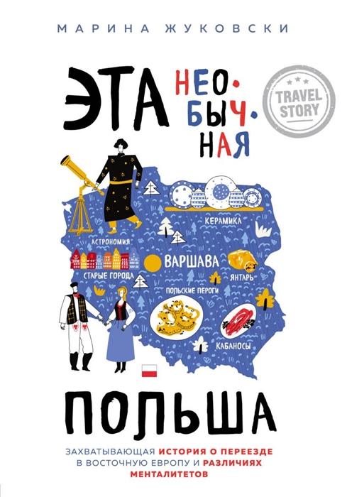 Жуковски М. Эта необычная Польша Захватывающая история о переезде в Восточную Европу и различиях менталитетов