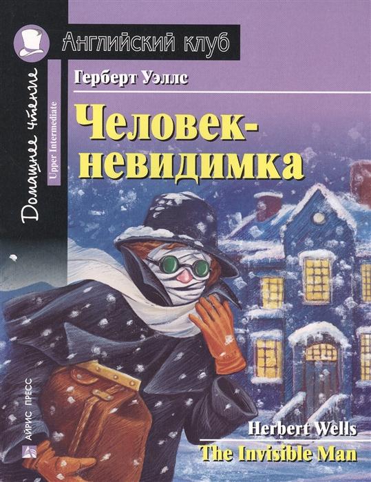 Уэллс Г. Человек-невидимка The Invisible Man Домашнее чтение недорого