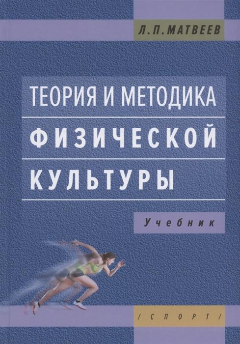 Фото - Матвеев Л. Теория и методика физической культуры Учебник флиер а я теория культуры