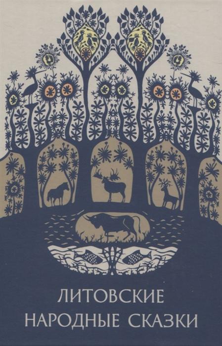 Фото - Кербелите Б. (сост.) Литовские народные сказки мудрые жадные и странные люди литовские народные притчи и рассказы