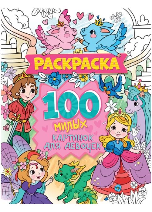 Купить 100 милых картинок для девочек Раскраска, Проф - Пресс, Раскраски