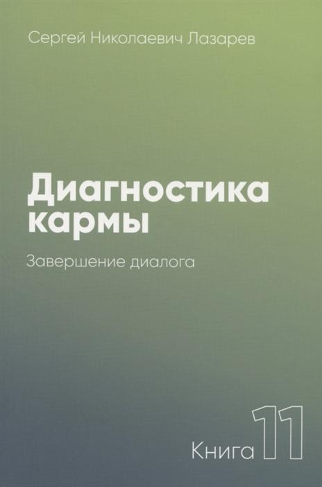 лазарев карма книга читать бесплатно