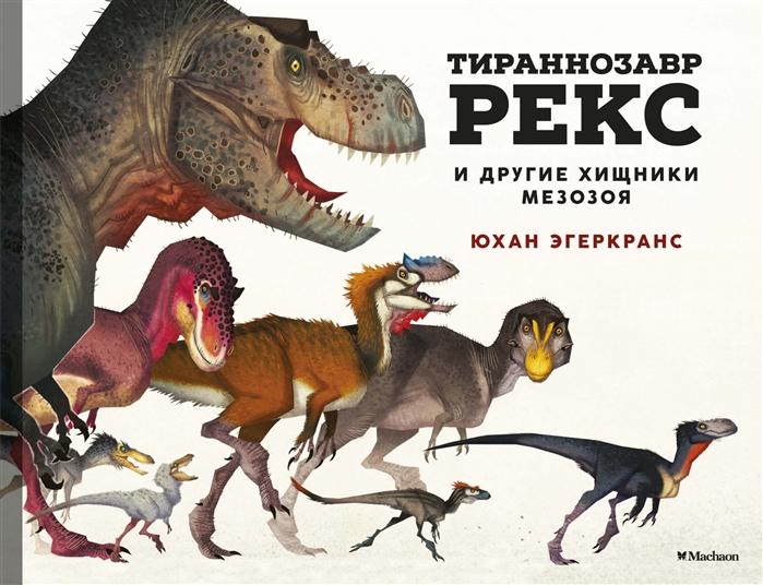 Купить Тираннозавр Рекс и другие хищники мезозоя, Махаон, Универсальные детские энциклопедии и справочники