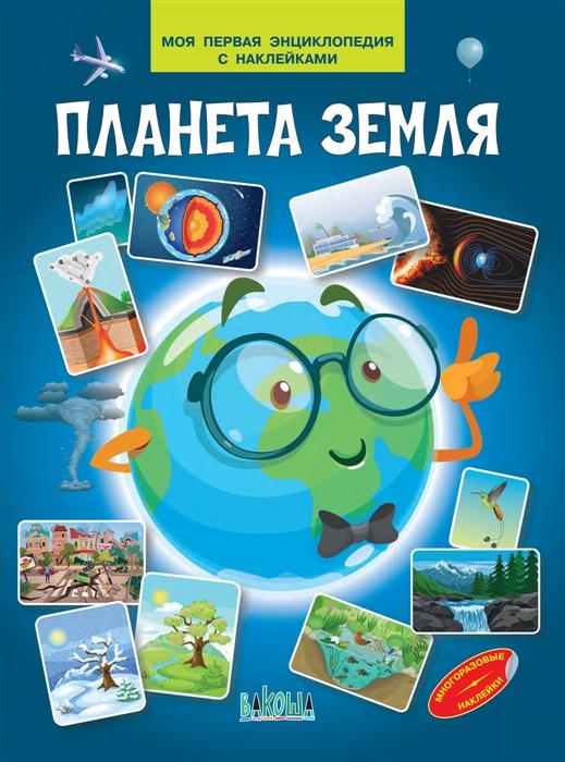 Купить Планета земля Моя первая энциклопедия с наклейками, Вакоша, Общественные науки
