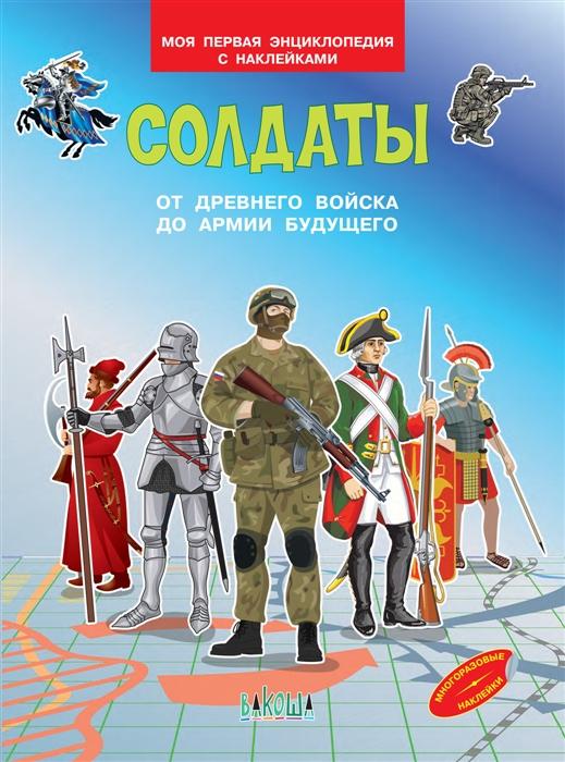 Шехтман В. Солдаты От древнего войска до армии будущего Моя первая энциклопедия с наклейками