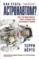 Как стать астронавтом? Все, что вам следует знать, прежде чем вы покинете Землю
