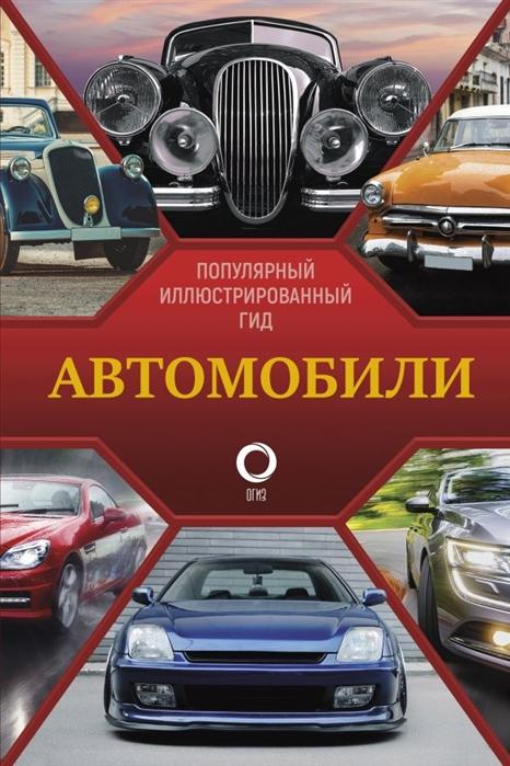Читем К. (ред.) Автомобили Популярный иллюстрированный гид