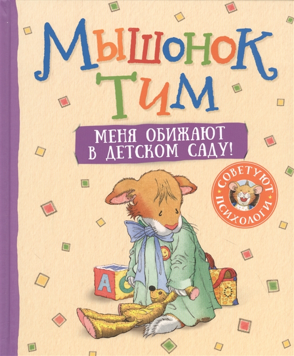 Купить Мышонок Тим Меня обижают в детском саду, Росмэн, Сказки