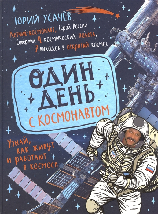 Купить Один день с космонавтом, Росмэн, Техника