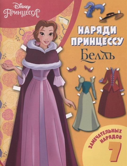 Фото - Белль Бумажная кукла с нарядами аппликации для детей алтей вырезалки бумажная кукла юля