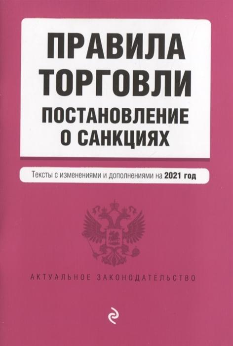 Правила торговли Постановление о санкциях Тексты с изменениями и дополнениями на 2021 год правила торговли постановление о санкциях тексты с изм и доп на 2021 год