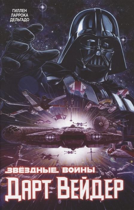 printio звездные войны дарт вейдер Гиллен К., Аарон Дж. Звездные Войны Дарт Вейдер Полное издание