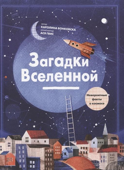 Купить Загадки Вселенной Невероятные факты о космосе, Манн, Иванов и Фербер, Естественные науки
