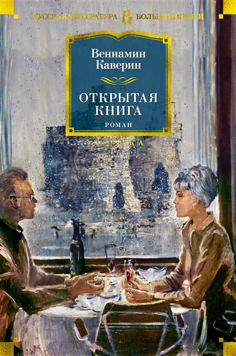 Каверин В. Открытая книга Роман