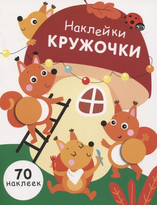 Купить Наклейки-кружочки Выпуск 10 70 наклеек, Стрекоза, Книги с наклейками