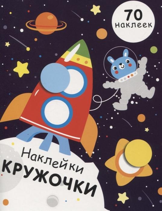 Купить Наклейки-кружочки Выпуск 11 70 наклеек, Стрекоза, Книги с наклейками