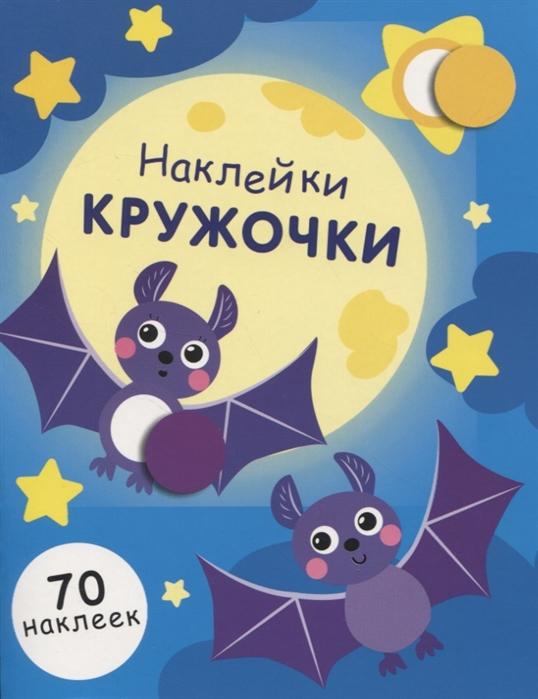 Купить Наклейки-кружочки Выпуск 12 70 наклеек, Стрекоза, Книги с наклейками