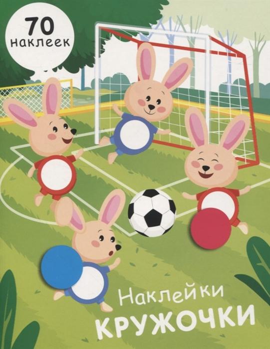 Купить Наклейки-кружочки Выпуск 15 70 наклеек, Стрекоза, Книги с наклейками