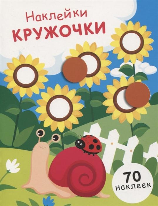 Купить Наклейки-кружочки Выпуск 16 70 наклеек, Стрекоза, Книги с наклейками