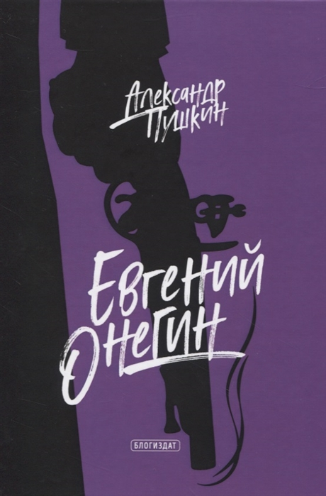 Пушкин А. Евгений Онегин леонид клейн пушкин евгений онегин формула блаженства