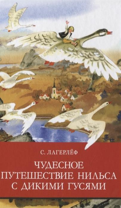 Купить Чудесное путешествие Нильса с дикими гусями, Стрекоза, Сказки