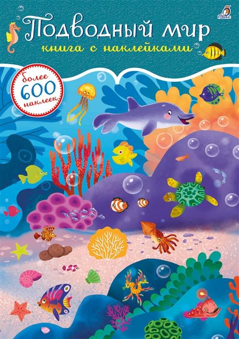 Гагарина М., Писарева Е. Подводный мир Книга с наклейками Более 600 наклеек книжки с наклейками робинс книга с наклейками окружающий мир 600 наклеек