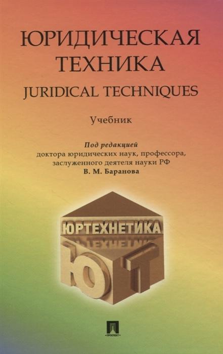Баранов В. (ред.) Юридическая техника Juredical techniques Учебник юридическая литература