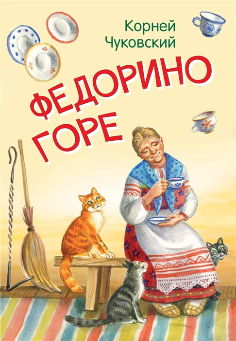 Купить Федорино горе Сказка в стихах, Вакоша, Стихи и песни