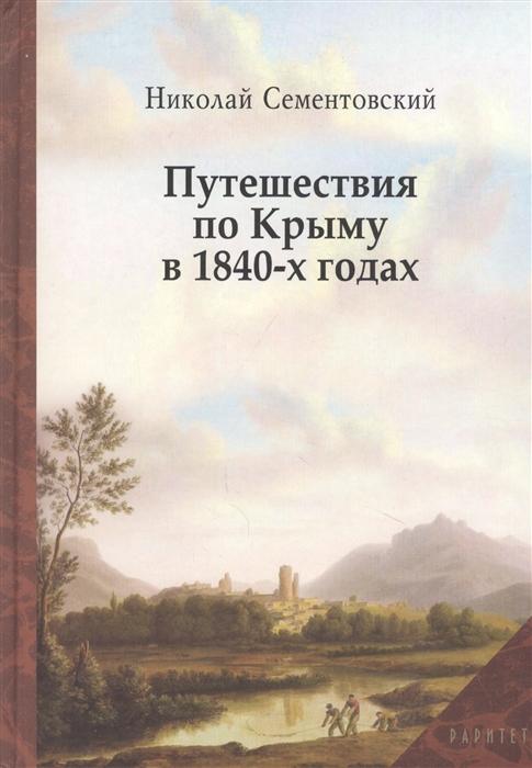 Сементовский Н. Путешествие по Крыму в 1840-х годах