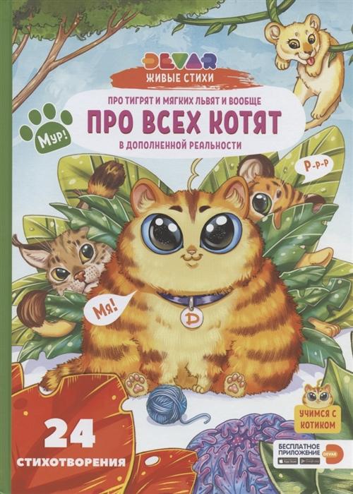 Купить Живые стихи 4D в дополненной реальности Про тигрят и мягких львят и вообще про всех котят, Devar Kids, Стихи и песни